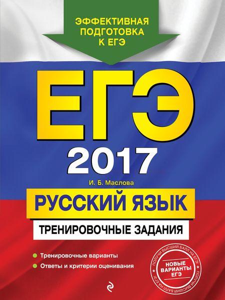 Маслова И.Б. ЕГЭ-2017. Русский язык. Тренировочные задания симакова 2017 егэ