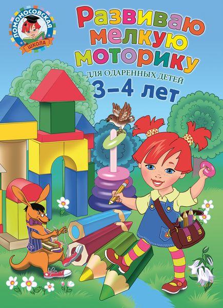 Володина Н.В. Развиваю мелкую моторику: для детей 3-4 лет эксмо книжка развиваю мелкую моторику для одаренных детей 3 4 лет