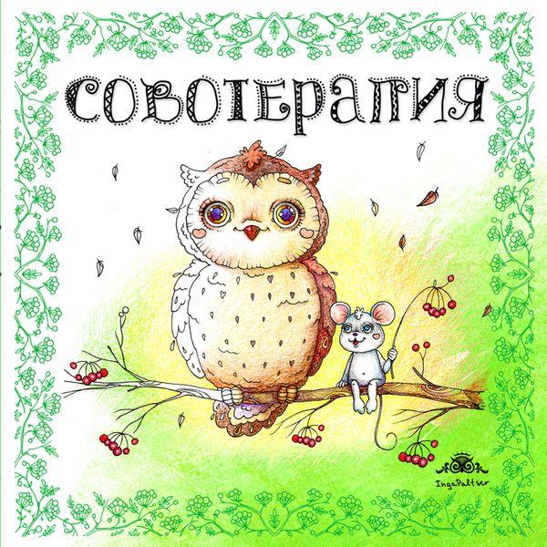 краски и карандаши для ногтей Совотерапия! Раскраска для взрослых