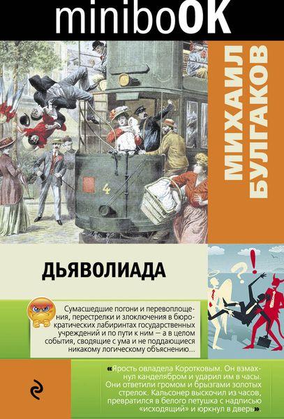 Булгаков М.А. Дьяволиада михаил булгаков белая гвардия