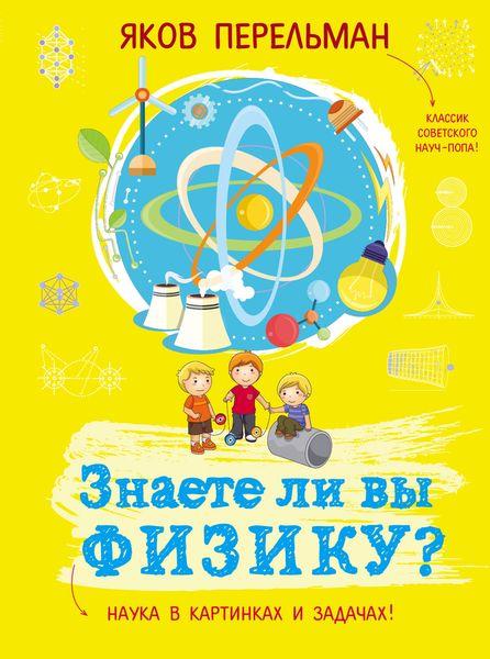 Перельман Яков Исидорович Знаете ли вы физику? блузки lino russo блуза стелла 4