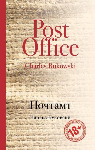Буковски Ч. Почтамт томислав османли двадцать первый книга фантазмов