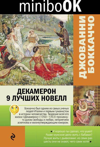 Боккаччо Дж. Декамерон. 9 лучших новелл боккаччо джованни декамерон
