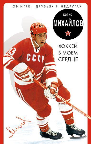 Михайлов Б.П. Хоккей в моем сердце. Об игре, друзьях и недругах rugsbe ковер patchwork