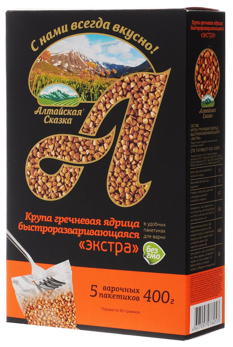 Алтайская Сказка Экстра крупа гречневая ядрица в пакетах для варки, 400 г (5х80 г) вкусная помощь сахарная вата снег 30 г