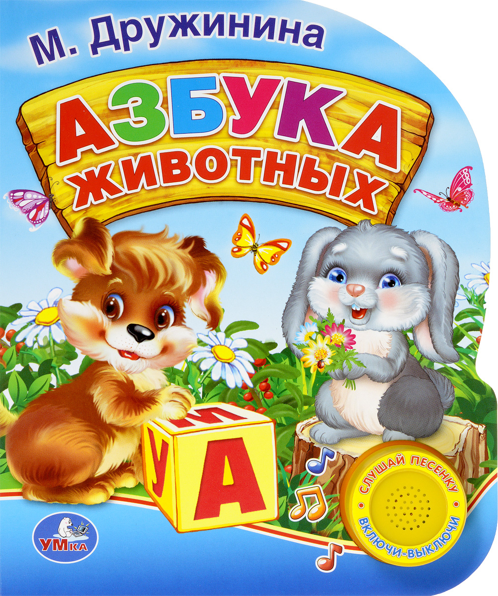 Азбука животных. Книжка-игрушка букина о азбука бухгалтера просто об упрощенке
