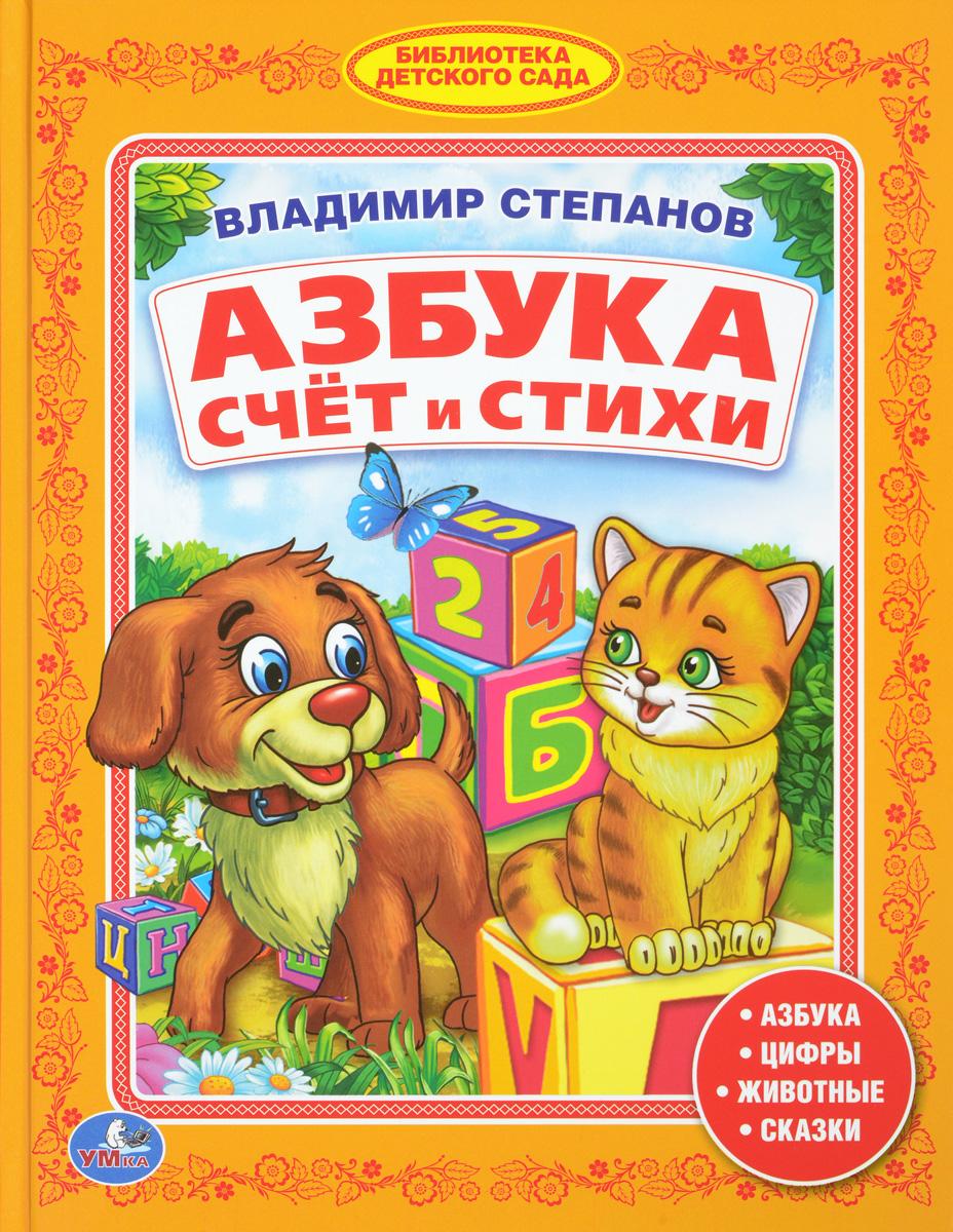 Владимир Степанов Азбука. Счет и стихи энциклопедия домашних животных