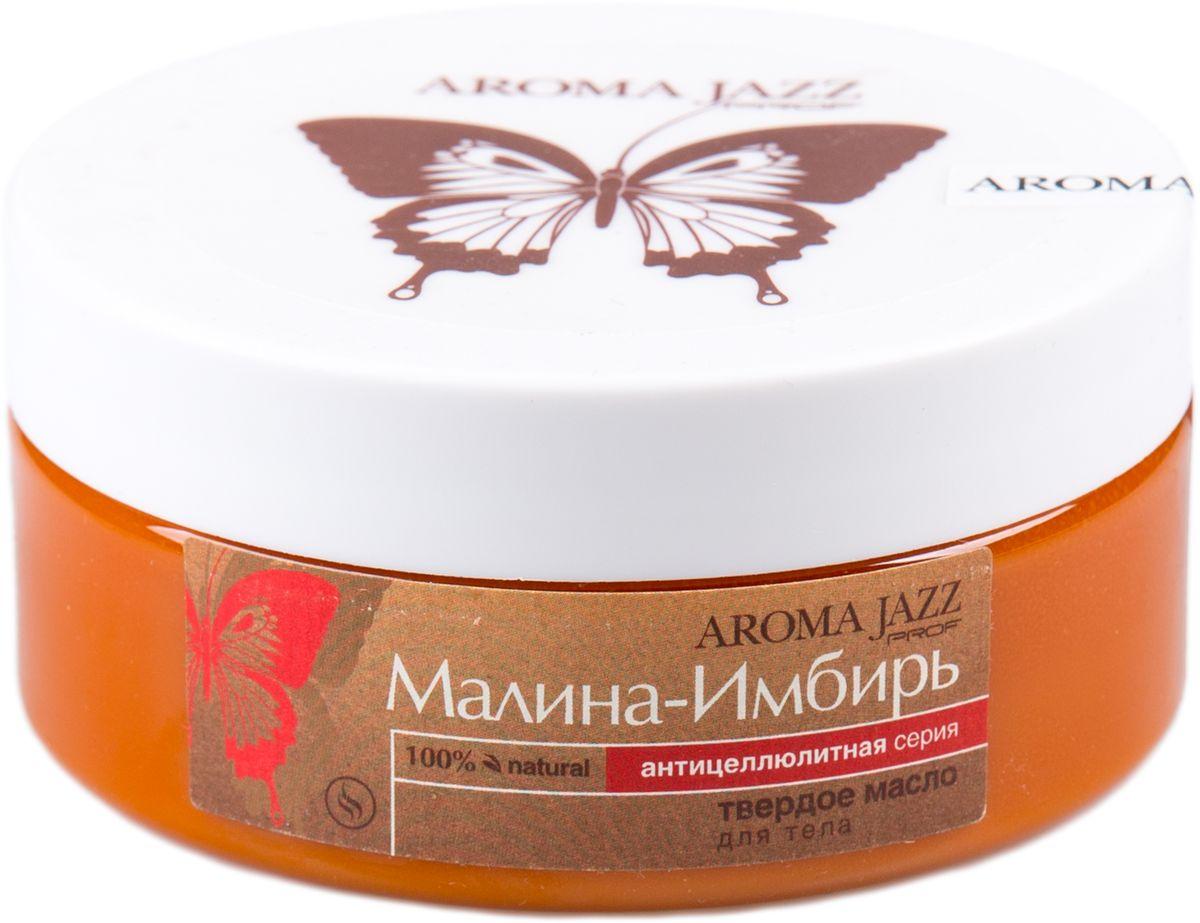 Aroma Jazz Твердое масло Малина и имбирь, 150 мл aroma jazz твердое масло антицеллюлитное грейпфрут 300 мл