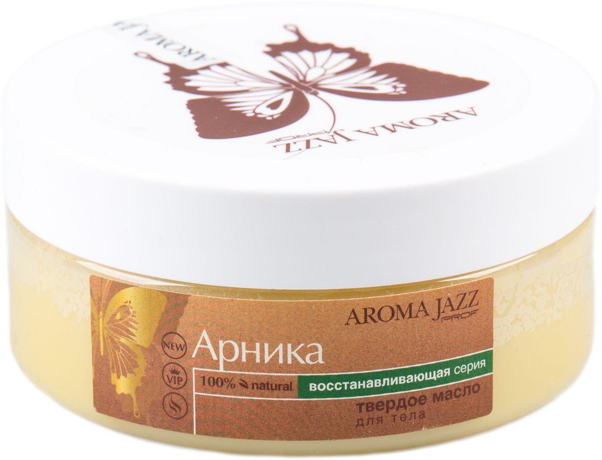 Aroma Jazz Твердое масло Арника, 150 млВРС75//7290100365793Действие: масло обладает антисептическим и противовоспалительным действием, насыщает кожу питательными веществами, минералами, витаминами, выравнивает цвет и структуру кожи. Способ применения: рекомендовано для проведения любого вида массажа,увлажнения и питания кожи после душа, горячих ванн и SPA-процедур в салоне и дома; великолепно в антицеллюлитных обертываниях; рекомендуется использовать одноразовое белье. Противопоказания: индивидуальная непереносимость компонентов.