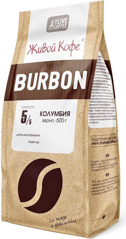 Живой Кофе Burbon кофе в зернах, 500 г кофе амадо аmado ява кофе арабика в зернах 500 г