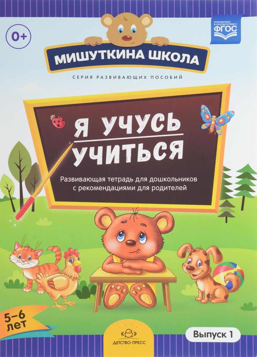 Н. В. Нищева Мишуткина школа. Я учусь учиться (5-6 лет). Развивающая тетрадь для дошкольников с методическими рекомендациями для родителей. Выпуск 1
