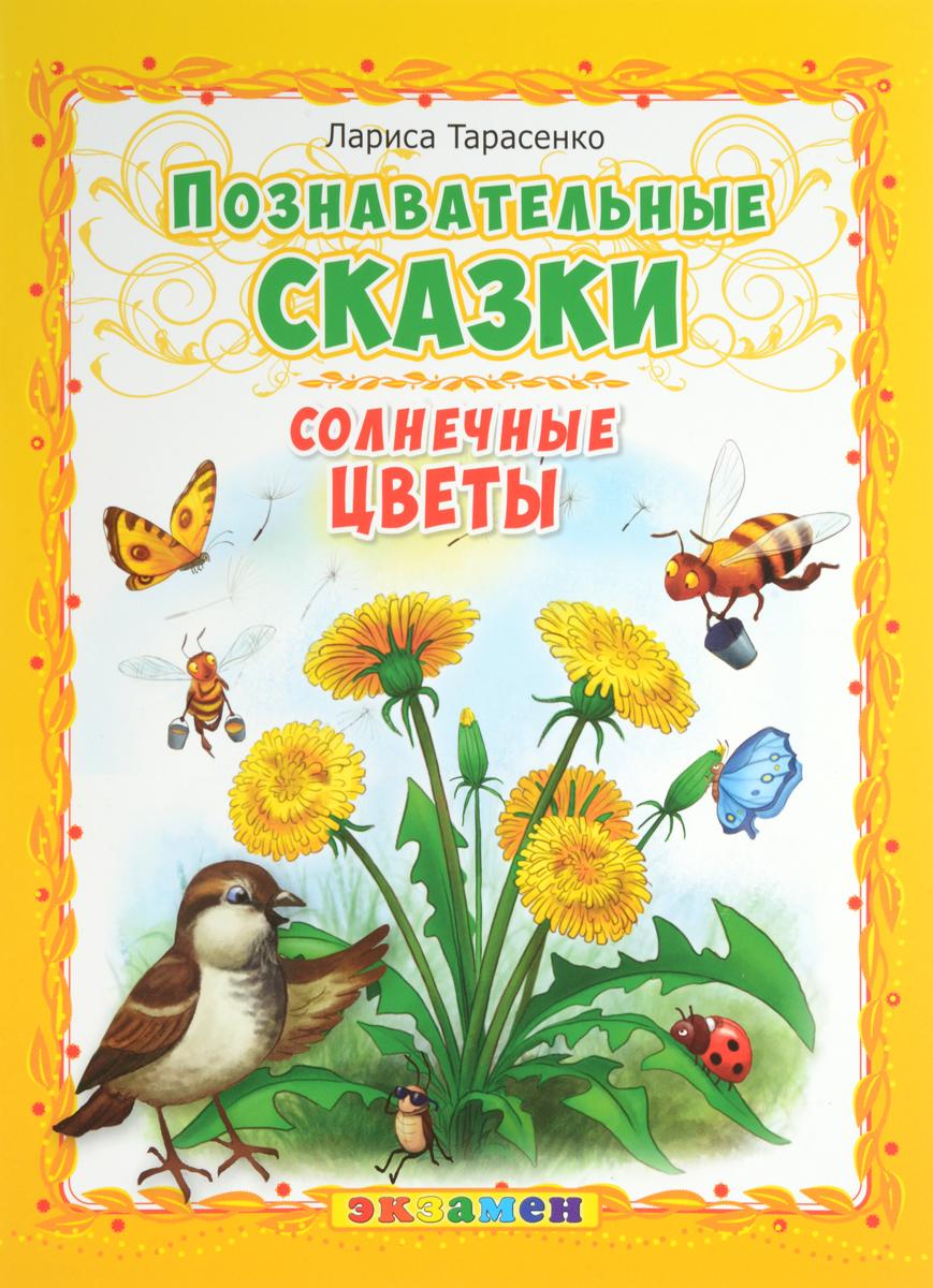 Лариса Тарасенко Солнечные цветы