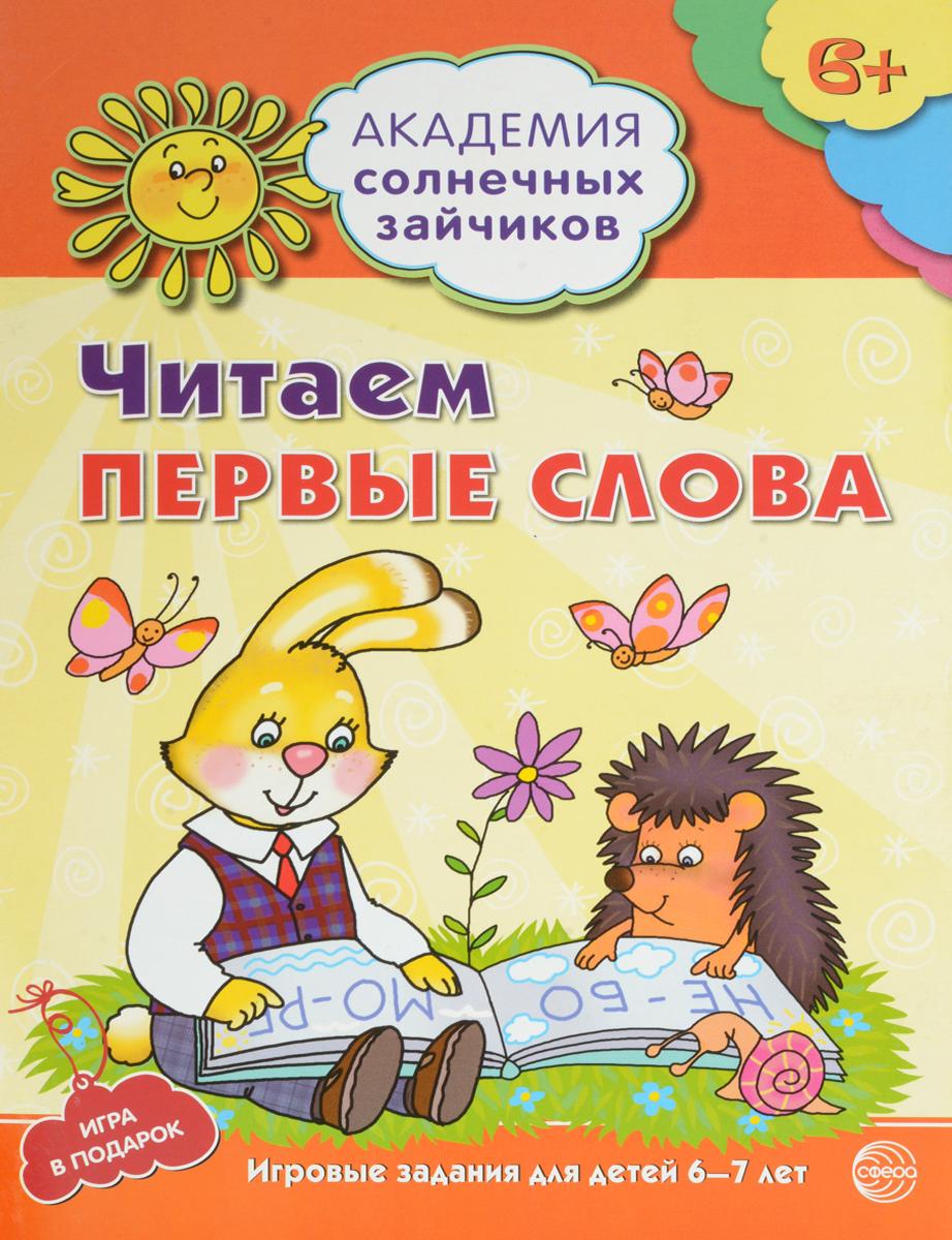 Купить Читаем первые слова. Развивающие задания и игра для детей 6-7 лет