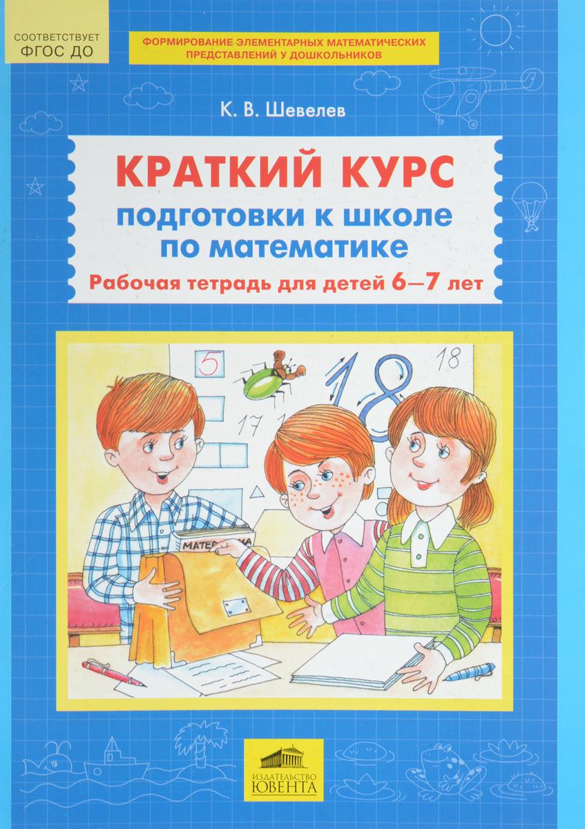Математика. Краткий курс подготовки к школе. Рабочая тетрадь для детей 6-7 лет
