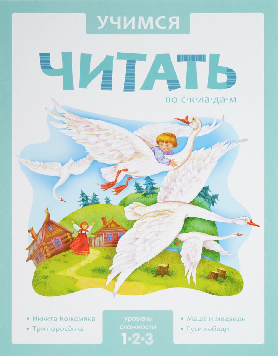 Учимся читать по складам. 1 уровень белорусская косметика склады где можно и цены