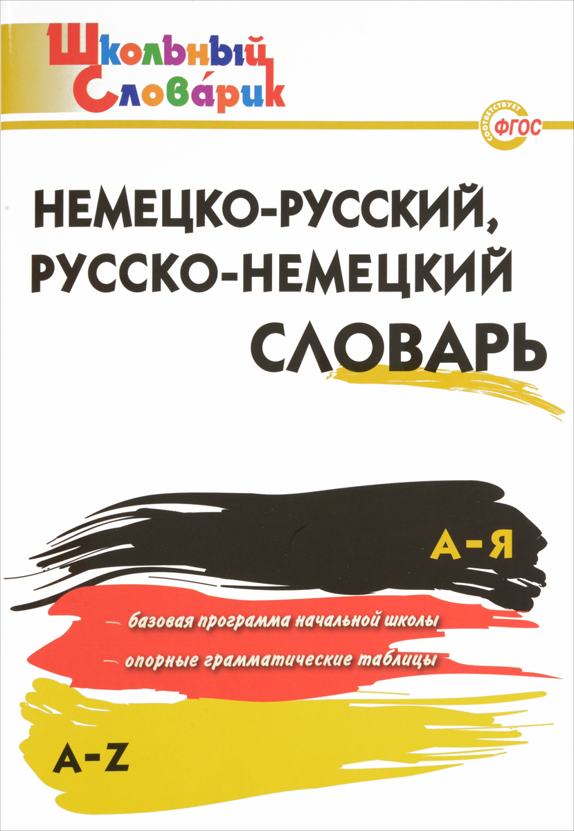 А. В. Добряшкина Немецко-русский, Русско-немецкий словарь