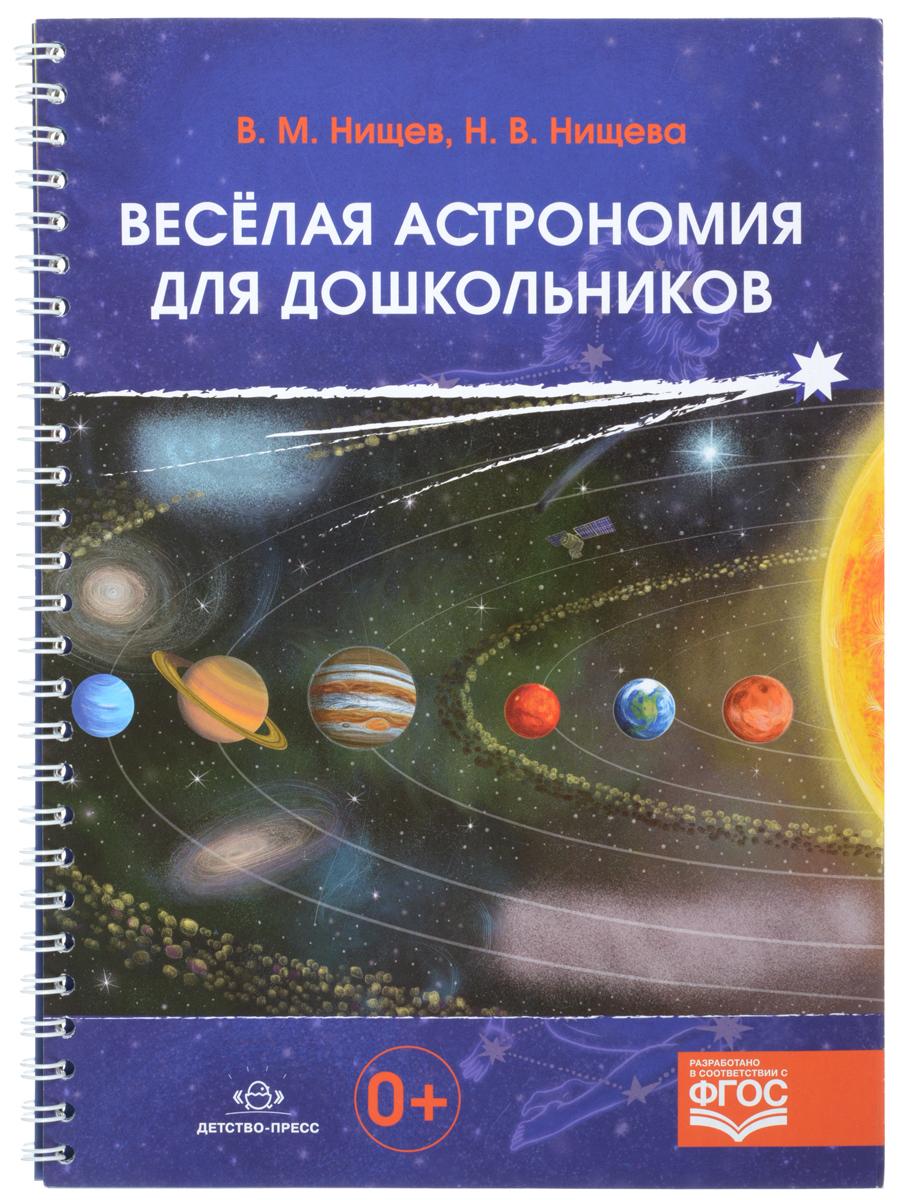 Весёлая астрономия для дошкольников. В. М. Нищев, Н. В. Нищева