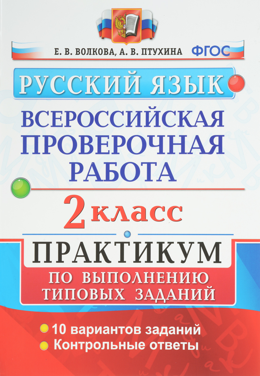 Интерактивный тренажер по русскому языку для 4-го класса к учебнику а.в поляковой торрент
