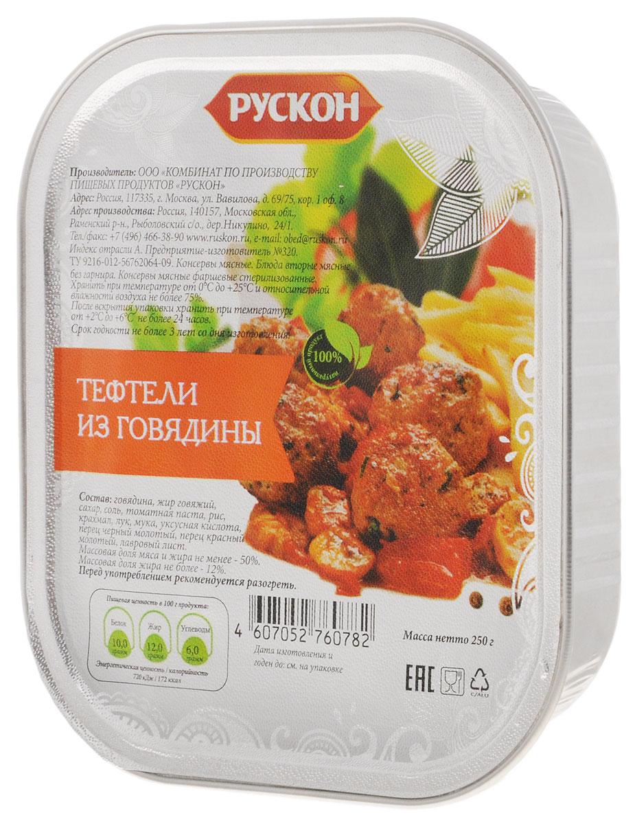 Рускон тефтели из говядины, 250 г