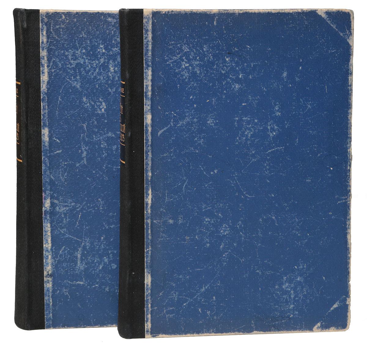 250 дней в царской ставке (комплект из 2 книг) михаил константинович лемке очерки освободительного движения шестидесятых годов