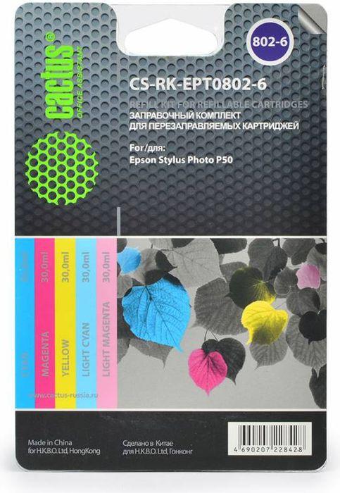 Cactus CS-RK-EPT0802-6 цветные чернила для заправки ПЗК для Epson Photo P50CS-RK-EPT0802-6Заправка Cactus CS-RK-EPT0802-6 для перезаправляемых картриджей Epson Photo P50.Расходные материалы Cactus для печати максимизируют характеристики принтера. Обеспечивают повышенную четкость изображения и плавность переходов оттенков и полутонов, позволяют отображать мельчайшие детали изображения. Обеспечивают надежное качество печати.