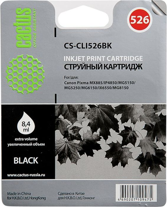 Cactus CS-CLI526BK, Black картридж струйный для Canon Pixma iP4850/MG5250/MG5150/iX6550/MX885CS-CLI526BKКартридж Cactus CS-CLI526BK для струйных принтеров Canon Pixma iP4850/MG5250/MG5150/iX6550/MX885.Расходные материалы Cactus для печати максимизируют характеристики принтера. Обеспечивают повышенную четкость изображения и плавность переходов оттенков и полутонов, позволяют отображать мельчайшие детали изображения. Обеспечивают надежное качество печати.