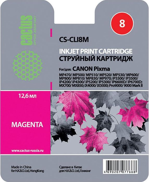 Cactus CS-CLI8M, Magenta картридж струйный для Canon Pixma MP470/MP500/MP600/MP800/MP970/iP3300/iP4200/iP5200/iP6600D/MX700/iX4000/Pro9000 картридж cli 8m пурпурный pixma mp800 mp500 ip6600d ip5200 ip5200r ip4200
