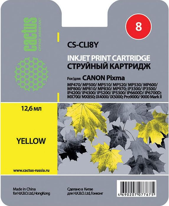 Cactus CS-CLI8Y, Yellow картридж струйный для Canon Pixma MP470/MP500/MP600/MP800/MP970/iP3300/iP4200/iP5200/iP6600D/MX700/iX4000/Pro9000 genuine brand new qy6 0070 printhead print head for canon mp510 mp520 mx700 ip3300 ip3500 printer