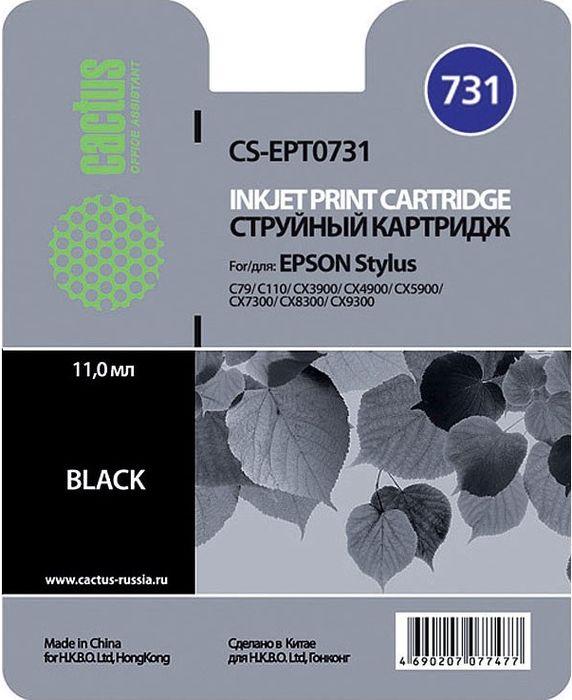 Cactus CS-EPT0731, Black картридж струйный для Epson Stylus С79/C110/СХ3900/CX4900/CX5900/CX7300/CX8300/CX9300CS-EPT0731Картридж Cactus CS-EPT0731 для струйных принтеров Epson Stylus С79/C110/СХ3900/CX4900/CX5900/CX7300/CX8300/CX9300.Расходные материалы Cactus для печати максимизируют характеристики принтера. Обеспечивают повышенную четкость изображения и плавность переходов оттенков и полутонов, позволяют отображать мельчайшие детали изображения. Обеспечивают надежное качество печати.