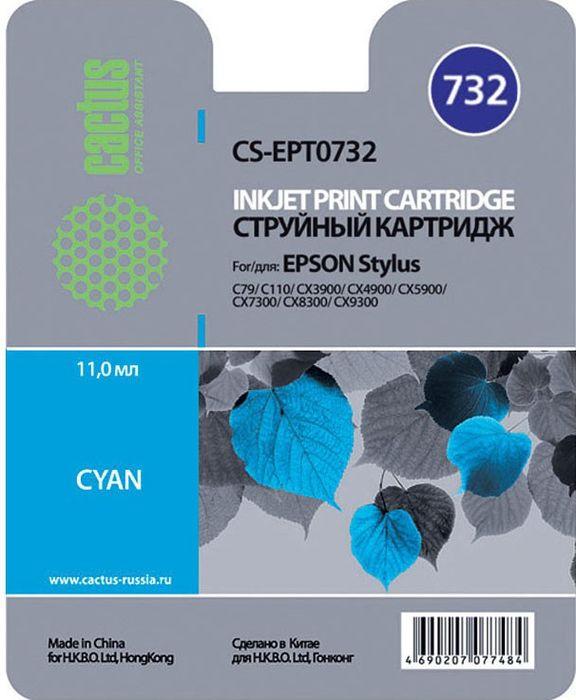Cactus CS-EPT0732, Cyan картридж струйный для Epson Stylus С79/C110/СХ3900/CX4900/CX5900/CX7300/CX8300/CX9300 картридж для принтера и мфу cactus cs c716c