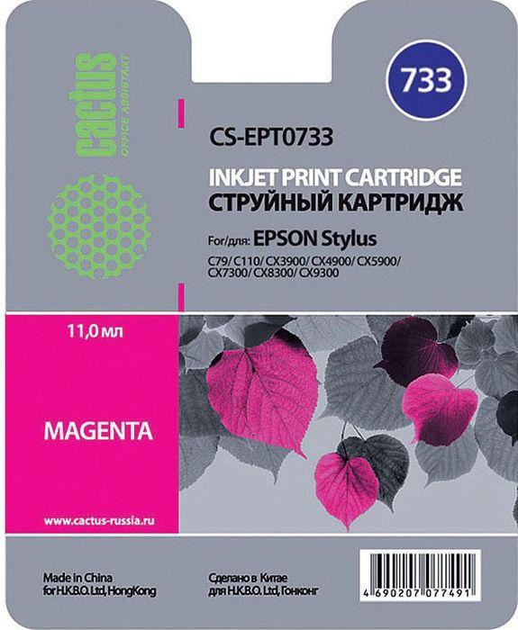 Cactus CS-EPT0733, Magenta картридж струйный для Epson Stylus С79/C110/СХ3900/CX4900/CX5900/CX7300/CX8300/CX9300CS-EPT0733Картридж Cactus CS-EPT0733 для струйных принтеров Epson Stylus С79/C110/СХ3900/CX4900/CX5900/CX7300/CX8300/CX9300.Расходные материалы Cactus для печати максимизируют характеристики принтера. Обеспечивают повышенную четкость изображения и плавность переходов оттенков и полутонов, позволяют отображать мельчайшие детали изображения. Обеспечивают надежное качество печати.