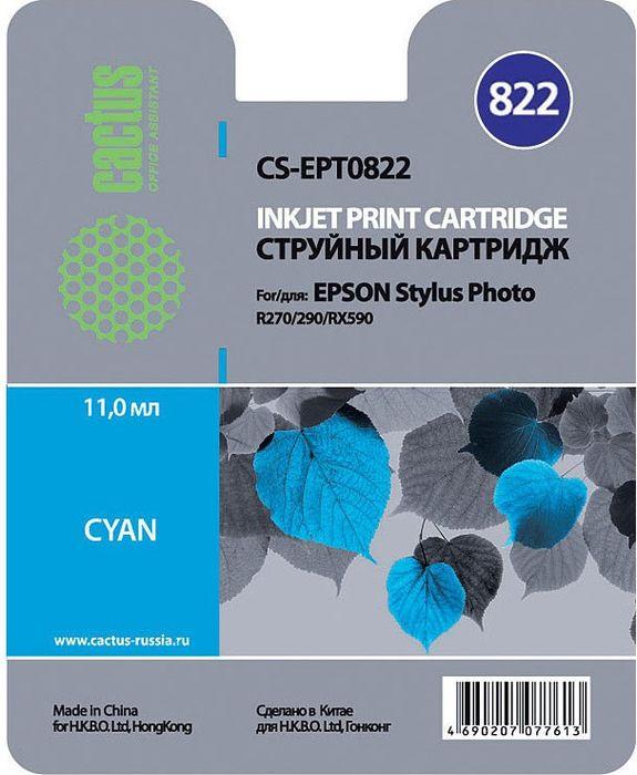 Cactus CS-EPT0822, Cyan картридж струйный для Epson Stylus Photo R270/290/RX590CS-EPT0822Картридж Cactus CS-EPT0822 для струйных принтеров Epson Stylus Photo R270/290/RX590.Расходные материалы Cactus для печати максимизируют характеристики принтера. Обеспечивают повышенную четкость изображения и плавность переходов оттенков и полутонов, позволяют отображать мельчайшие детали изображения. Обеспечивают надежное качество печати.