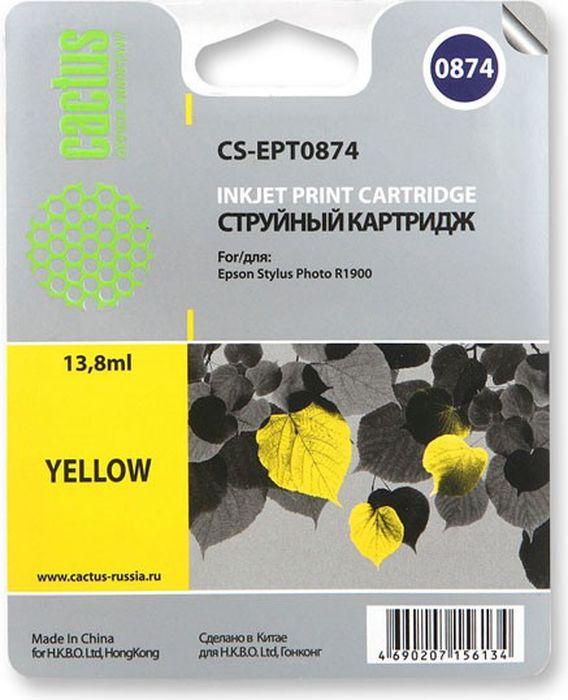 Cactus CS-EPT0874, Yellow картридж струйный для Epson Stylus Photo R1900CS-EPT0874Картридж CS-EPT0874 для струйных принтеров Epson Stylus Photo R1900.Расходные материалы Cactus для печати максимизируют характеристики принтера. Обеспечивают повышенную четкость изображения и плавность переходов оттенков и полутонов, позволяют отображать мельчайшие детали изображения. Обеспечивают надежное качество печати.