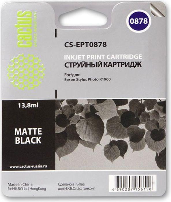 Cactus CS-EPT0878, Matte Black картридж струйный для Epson Stylus Photo R1900CS-EPT0878Картридж CS-EPT0878 для струйных принтеров Epson Stylus Photo R1900.Расходные материалы Cactus для печати максимизируют характеристики принтера. Обеспечивают повышенную четкость изображения и плавность переходов оттенков и полутонов, позволяют отображать мельчайшие детали изображения. Обеспечивают надежное качество печати.