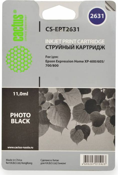 Cactus CS-EPT2631, Photo Black картридж струйный для Epson Expression Home XP-600/605/700/800CS-EPT2631Картридж Cactus CS-EPT2631 для струйных принтеров Epson Expression Home XP-600/605/700/800.Расходные материалы Cactus для печати максимизируют характеристики принтера. Обеспечивают повышенную четкость изображения и плавность переходов оттенков и полутонов, позволяют отображать мельчайшие детали изображения. Обеспечивают надежное качество печати.
