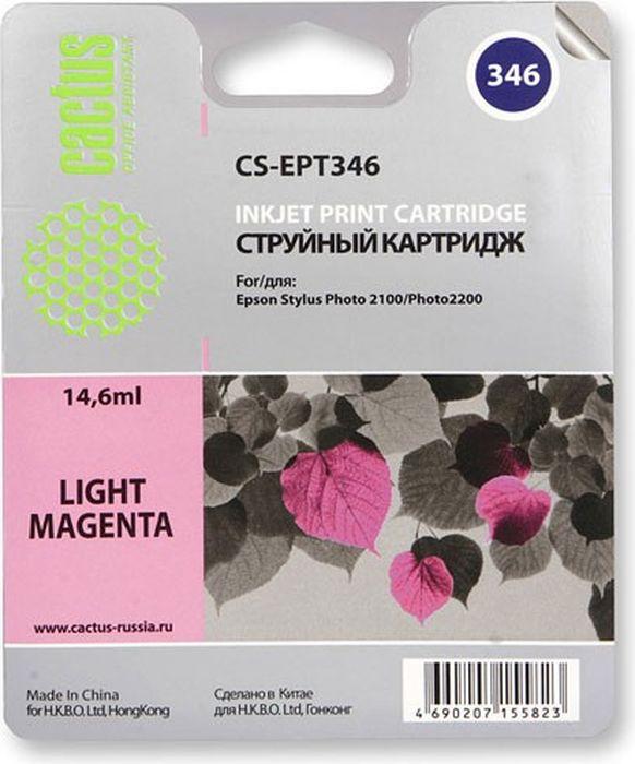 Cactus CS-EPT346, Light Magenta картридж струйный для Epson Stylus Photo 2100CS-EPT346Картридж CactusCS-EPT346 для струйных принтеров Epson Stylus Photo 2100.Расходные материалы Cactus для печати максимизируют характеристики принтера. Обеспечивают повышенную четкость изображения и плавность переходов оттенков и полутонов, позволяют отображать мельчайшие детали изображения. Обеспечивают надежное качество печати.