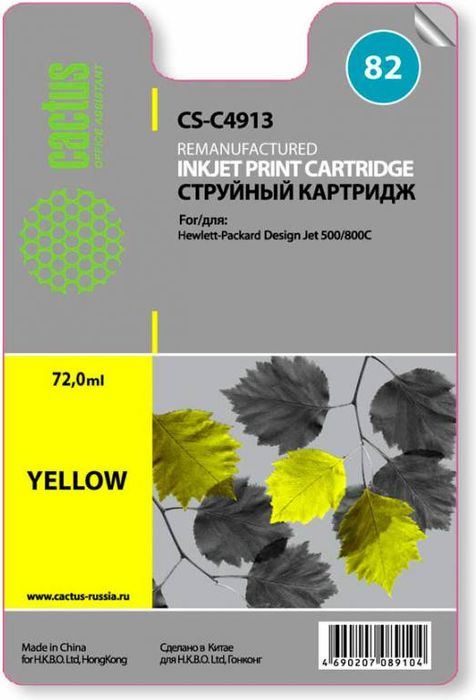 Cactus CS-C4913 №82, Yellow картридж струйный для HP DJ 500/800C картридж для принтера hp 90 c5064a yellow