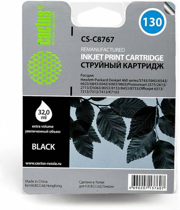 Cactus CS-C8767 №130, Black картридж струйный для HP Deskjet 460series/5743/6543/9803/2573/D5063/8053/6313/7213/K7103 black pickup roller tire rm1 6414 rl1 1370 for hp p2035 p2055 p3005 p3015 rm1 6313 rm1 6323 rm1 6414 rm1 6467 rm1 9168 rm1 3763