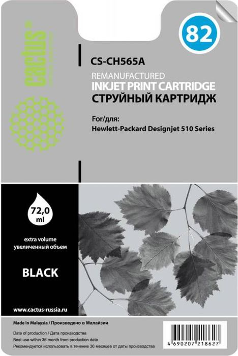 Cactus CS-CH565A №82, Black картридж струйный для HP DJ 510/510 картридж cactus 520 cs pgi520bk black