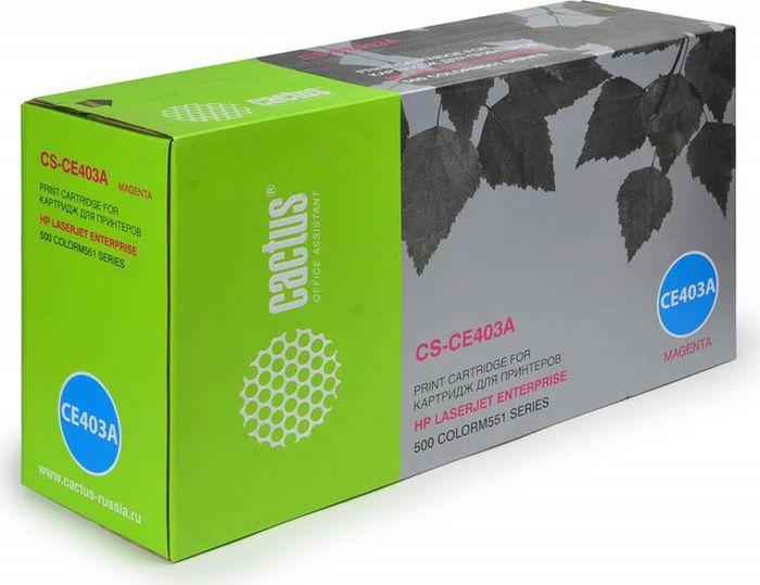 Cactus CS-CE403A, Magenta тонер-картридж для HP CLJ M551CS-CE403AТонер-картридж Cactus CS-CE403A для лазерных принтеров HP CLJ M551.Расходные материалы Cactus для лазерной печати максимизируют характеристики принтера. Обеспечивают повышенную чёткость чёрного текста и плавность переходов оттенков серого цвета и полутонов, позволяют отображать мельчайшие детали изображения. Гарантируют надежное качество печати.