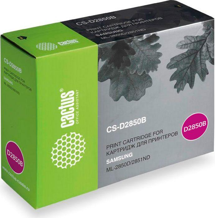 Cactus CS-D2850B, Black тонер-картридж для Samsung ML-2850/2851CS-D2850BТонер-картридж Cactus CS-D2850B для лазерных принтеров Samsung ML-2850/2851.Расходные материалы Cactus для лазерной печати максимизируют характеристики принтера. Обеспечивают повышенную чёткость чёрного текста и плавность переходов оттенков серого цвета и полутонов, позволяют отображать мельчайшие детали изображения. Гарантируют надежное качество печати.