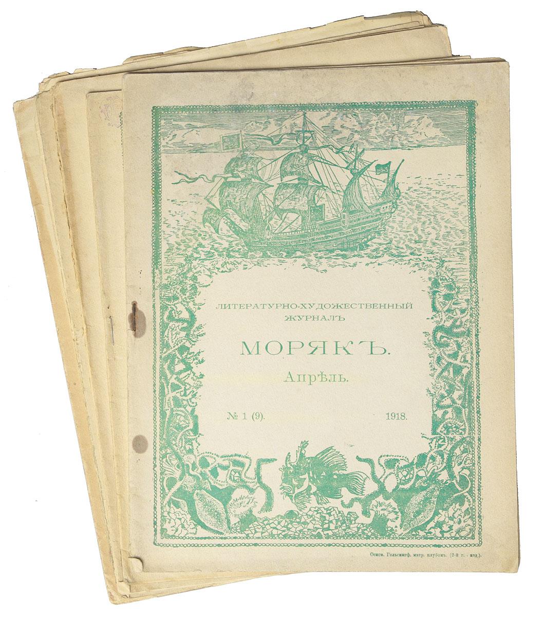 Литературно-художественный журнал Моряк. Комплект из 5 выпусков за 1918 год