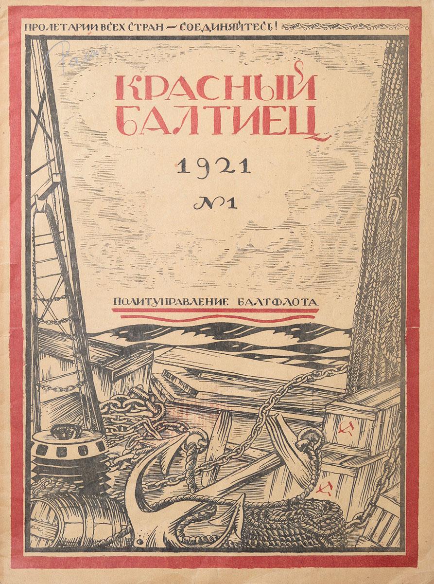Журнал Красный балтиец. №1 за 1921 год