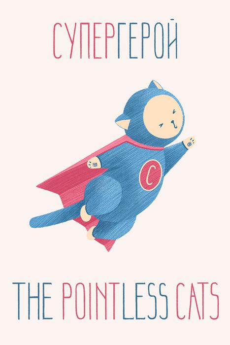 Открытка Супергерой. Из серии «Бессмысленные котики». Автор: Татьяна Перова80712Оригинальная дизайнерская открытка «Супергерой» Из серии «Бессмысленные котики» с изображением котика, который всех спасёт. Такая открытка станет необычным подарком или оригинальным почтовым посланием, которое, несомненно, удивит получателя своим дизайном и подарит приятные воспоминания.