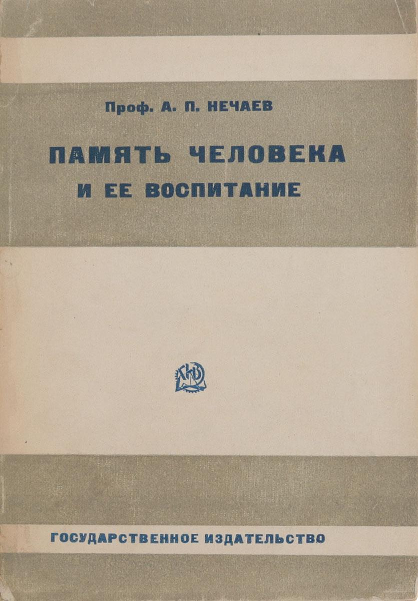 Память человека и ее воспитаниеAM0016Прижизненное издание.Москва - Ленинград, 1929 год. Государственное издательство.Типографская обложка.Сохранность хорошая.Нет никакого сомнения, что не только педагогу и врачу, но и всякому человеку, имеющему прикосновение к интеллектуальной работе, чрезвычайно важно уметь разобраться в тех явлениях, которые называются процессами памяти.К сожалению, в нашей литературе нет сочинения, которое, в сжатой и доступной форме, излагало бы современное состояние этого вопроса.Предлагаемая книжка и имеет целью восполнить этот пробел.