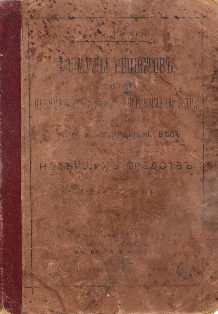 Формулы рецептов, составленные преимущественно по Штрюмпелю и др.