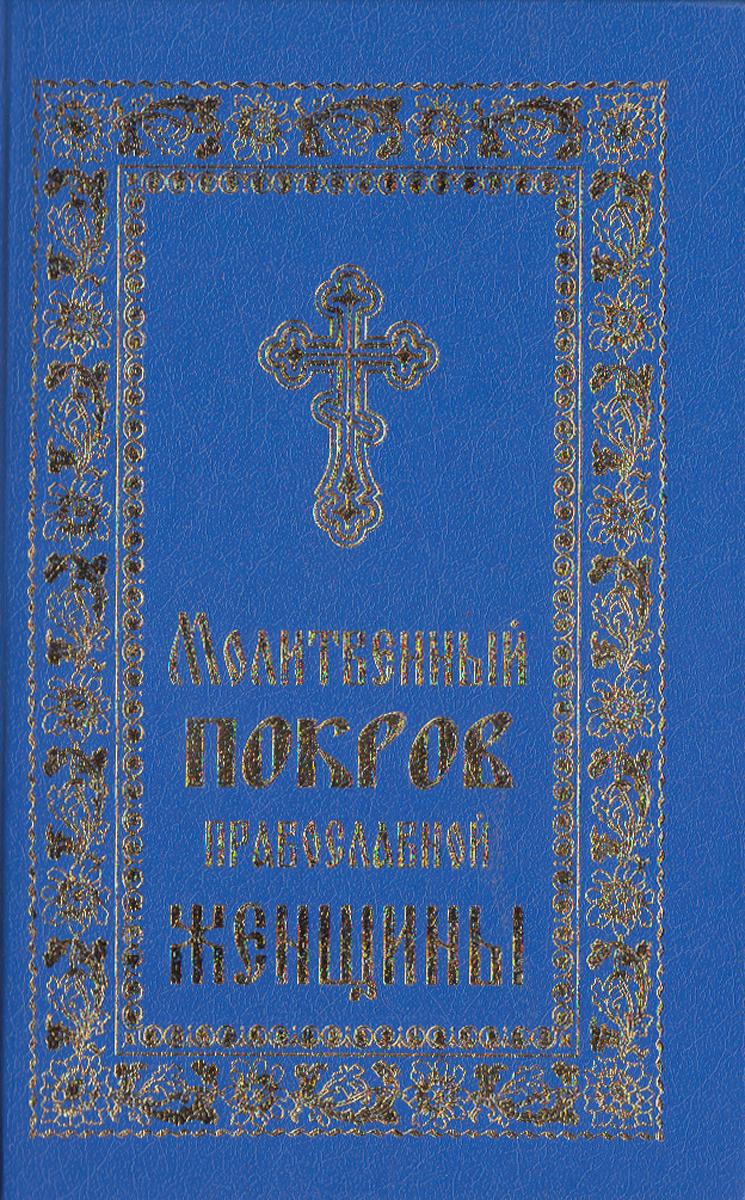Молитвенный покров православной женщины молитвы на каждый день