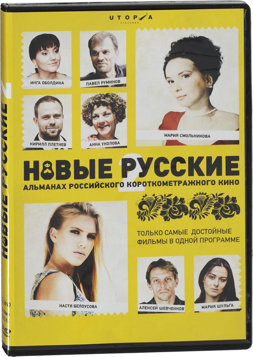 Новые Русские 2 alphaville alphaville afternoons in utopia