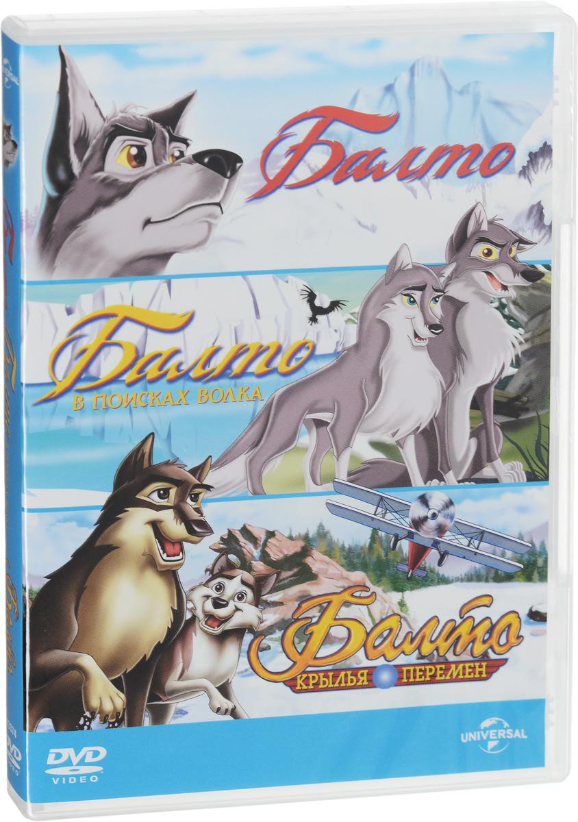 Балто / Балто 2: в поисках волка / Балто: Крылья перемен (3 DVD)