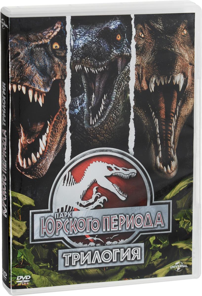Парк Юрского периода: Трилогия (3 DVD) видеодиски нд плэй бриджит джонс 3 dvd video dvd box